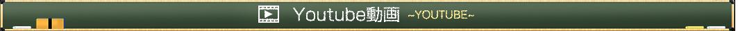 クラスメイト新宿校youtube動画