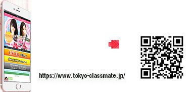 新宿クラスメイトスマホ版サイト