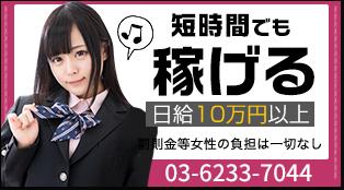 新宿クラスメイト女性求人
