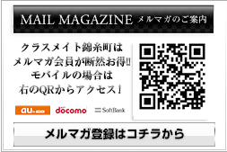 新宿クラスメイトメールマガジン