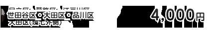 足立区・葛飾区・江戸川区・大田区(環七外側)4,000円