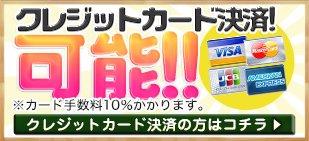 クレジット決済手数料は「0円」断然お得!